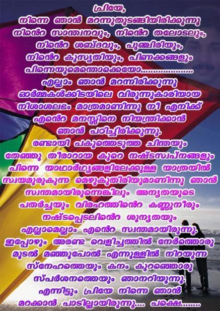 Viraham malayalam love letters the best letter malayalam kavithakal hurted pranayam ennum kavitha spiritdancerdesigns Images